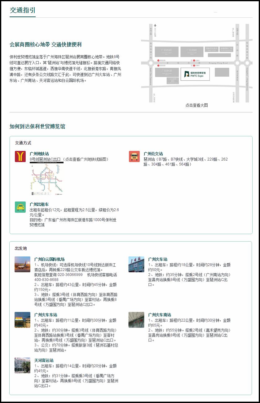 广州交通.png