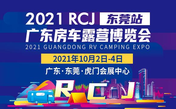 十一精彩上演,RCJ房车露营展·东莞站,明日开幕!